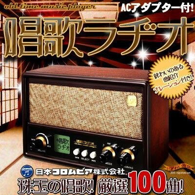唱歌ラヂオ*唱歌ラジオ