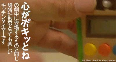 〔予約:5月中〜下旬頃〕愛くるしい小さな鳩時計型キッチンタイマー『とびだすお菓子なクックタイマー(クッキー!!)』【誕生日プレゼントに電子鳩時計型とびだすお菓子なクックータイマー】【RCP】