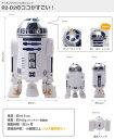 スターウォーズ talking fridge gadget r2-d2 トーキングフリッジガジェット R2-D2 star wars in 冷蔵庫 R2D2 R2 D2 STARWARS R2D2 Hamee