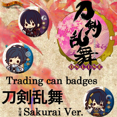 トレーディングバッジコレクション刀剣乱舞-SAKURAIver.-vol.1