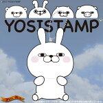 YOSISTAMP(ヨッシースタンプ)ぴたぬいうさぎ100%