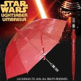 びしょびしょに濡れる男と女の必需品 STAR WARS ★ スターウォーズ ライトセーバー ビニール傘 ( ダース ベイダー レッド )