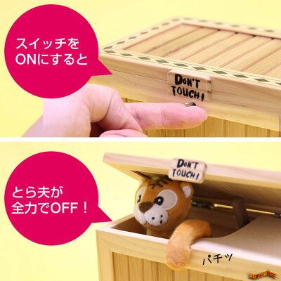 〜Uselessbox外伝〜ドンタッチとら夫のうれし恥ずかしプライバシー☆