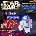 【お得な2台セット】スターウォーズ ナノドロイド R2-D2 STAR WARS