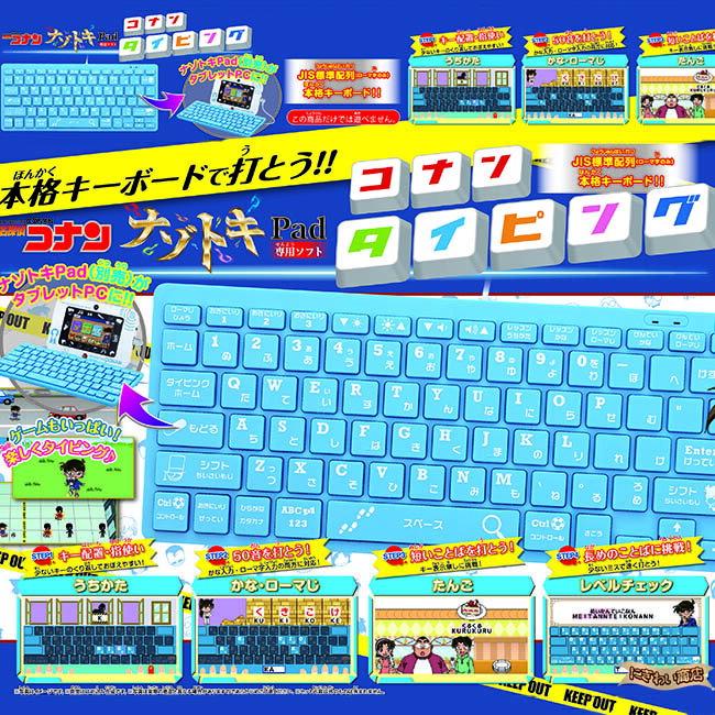 名探偵コナン ナゾトキPad専用キーボード
