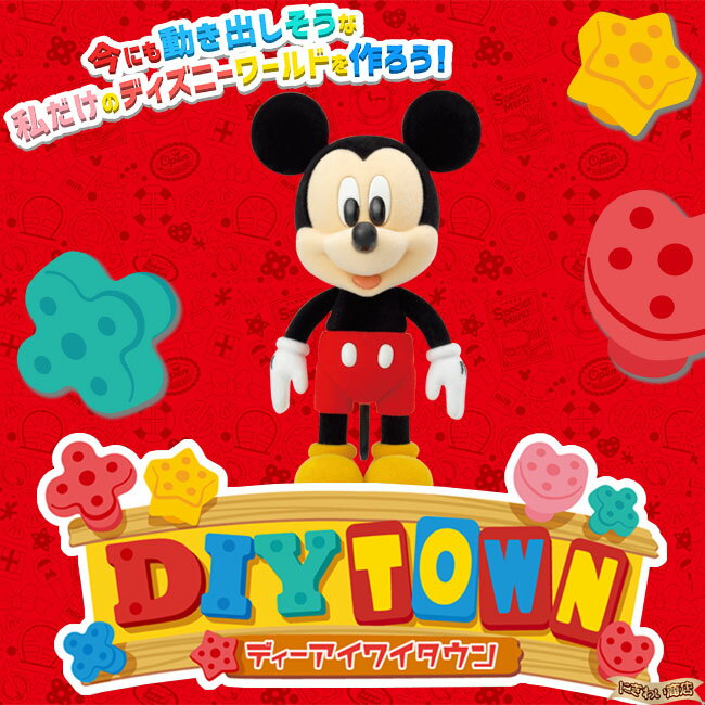 ディズニーキャラクター DIYTOWN
