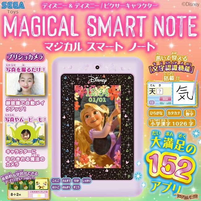 マジカルスマートノートシリーズ