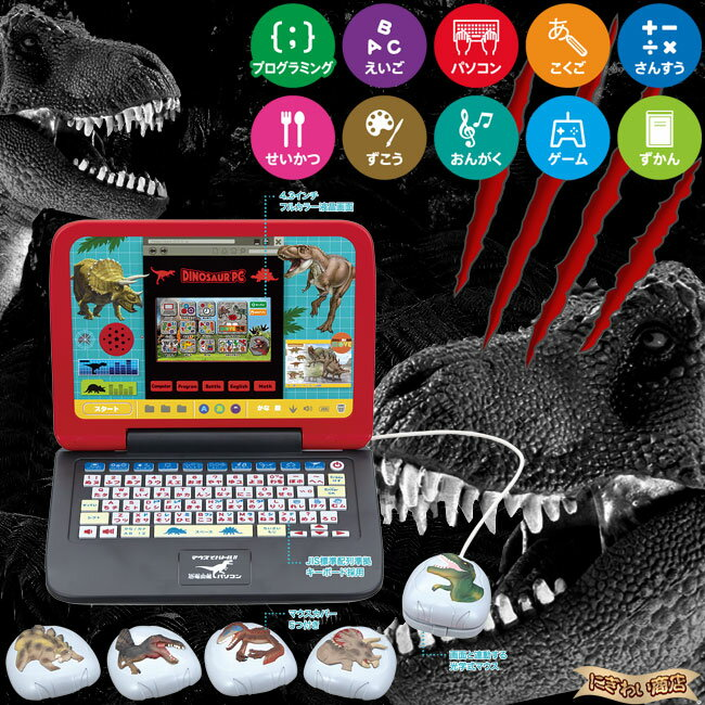 パソコン 恐竜