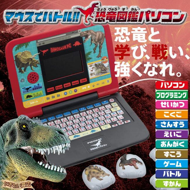 恐竜図鑑パソコン