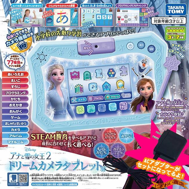 【お得なACアダプターセット】 Disney/ディズニー アナと雪の女王2 ドリームカメラタブレット + タカラトミー ACアダプター