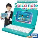 【お得なセット】スキルアップ タブレットパソコン Spica note(スピカノート)+ ACアダプターTYPE5U【在庫有】