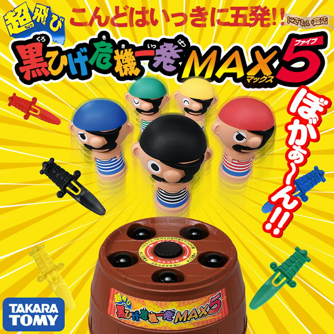 超飛び黒ひげ危機一発MAX5