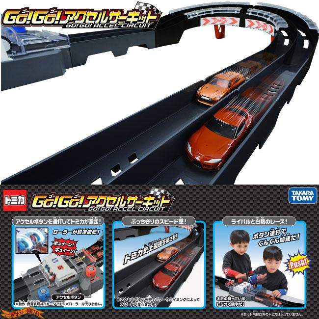 トミカスピードウェイGO!GO!アクセルサーキット (スペシャルトミカ同梱版)