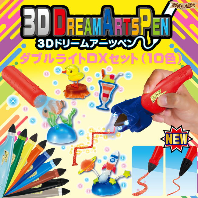 3DドリームアーツペンダブルライトDXセット(10色)
