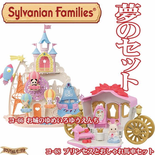 ぬいぐるみ・人形, ドールハウス  -66 -68