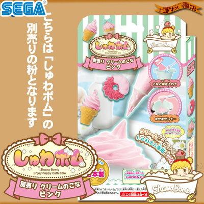 SB-05しゅわボム別売りクリームのこなピンク【★1★】