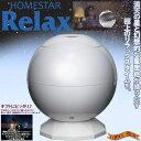 HOMESTAR Relax White ( ホームスターリ...