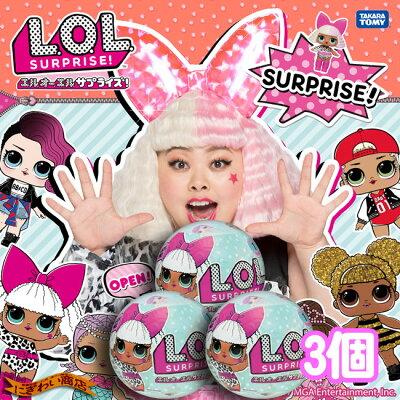 【3個セット】L.O.Lサプライズ!シリーズ17サプライズ!