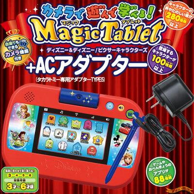 【★専用アダプターセット★】カメラで遊んで学べる!マジックタブレット