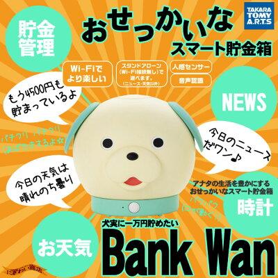 おせっかいなスマート貯金箱バンクワン100円玉専用