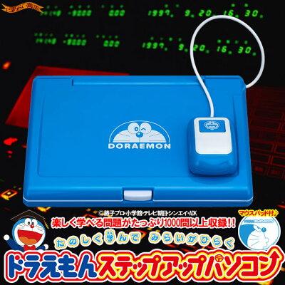 【お得なセット】ドラえもんステップアップパソコン+ACアダプター