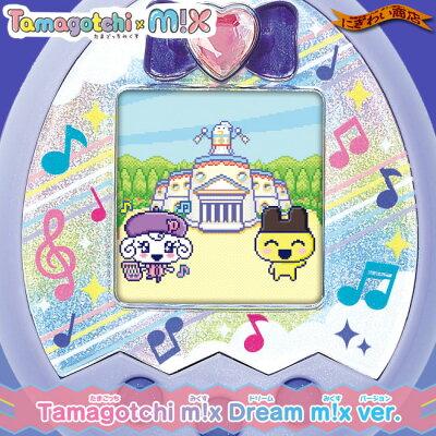 Tamagotchim!xDreamm!xver.パープル(たまごっちミックスドリームミックスバージョン)