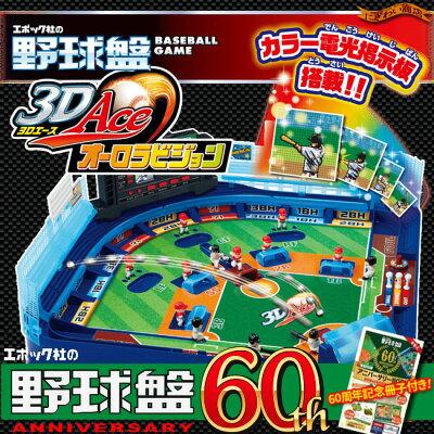 【60周年限定】エポック社のアニバーサリーブック付き限定パッケージ野球盤3Dエースオーロラビジョン