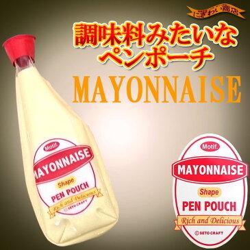 調味料みたいな ペンポーチ ( マヨネーズ 型 ペンケース ) 【★1★】