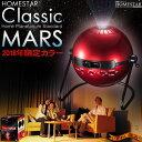 HOMESTAR Classic MARS( ホームスターク...