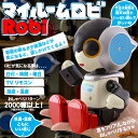 【即納】 オムニボット マイルームロビ