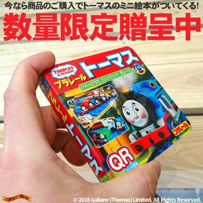 【特典付】蒸気がシュッシュッ!トーマスセット