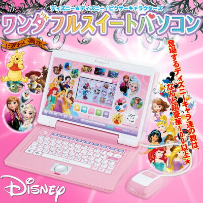 【ACアダプター付】ディズニー&ディズニー/ピクサーキャラクターズワンダフルスイートパソコン