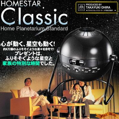 ホームスタークラシックHOMESTARCLASSICメタリックブラック家庭用プラネタリウム