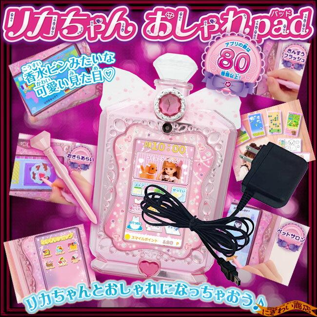 【お得なセット】 リカちゃんおしゃれpad + ACアダプター