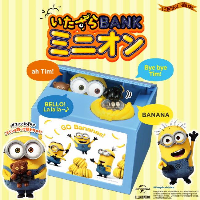 いたずらBANK ミニオン 貯金箱