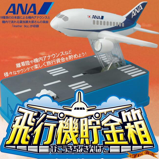 飛行機貯金箱 ANA ver.