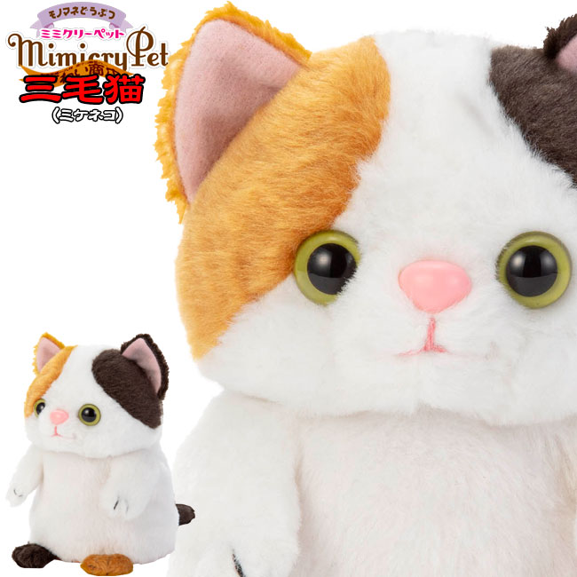 モノマネどうぶつMimicryPetミミクリーペット ミケネコ (三毛猫)