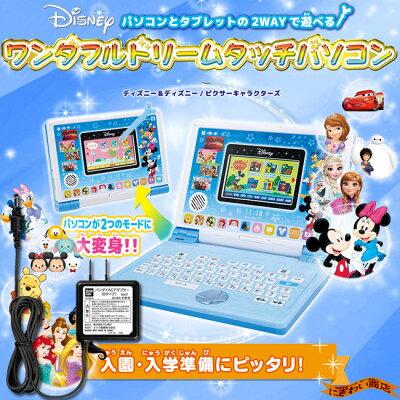 ディズニー&ディズニー/ピクサーキャラクターズパソコンとタブレットの2WAYで遊べる!ワンダフルドリームタッチパソコン