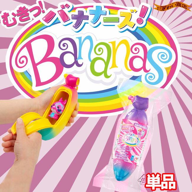 バナナーズ!