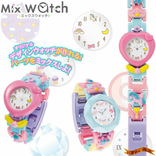 Mix Watch ミックスウォッチ ミルキースイート