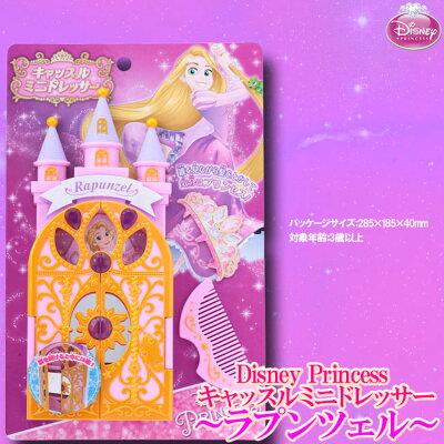 【おまけ付】ディズニープリンセスおしゃれドレスオーロラ姫
