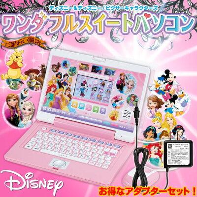 ディズニー&ディズニー/ピクサーキャラクターズワンダフルスイートパソコン