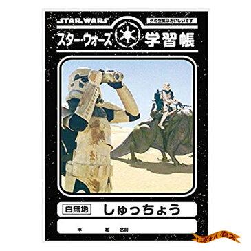 スターウォーズ STAR WARS スター・ウォーズ 学習帳 ( しゅっちょう - 出張 ※外の空気はおいしいです - ストームトルーパー ) STARWARS 【★1★】