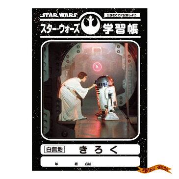 スターウォーズ STAR WARS 学習帳 ( 規律 - きりつ - ストームトルーパー ) STARWARS フォースの覚醒 【★1★】