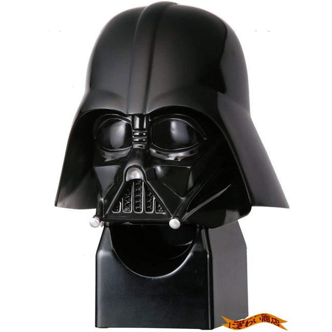 STARWARS O-2MM おつまみサーバーダースベイダー 【 STARWARS / The last jedi ( スターウォーズ / 最後のジェダイ ) - Darth Vader 柿ピーサーバー 】