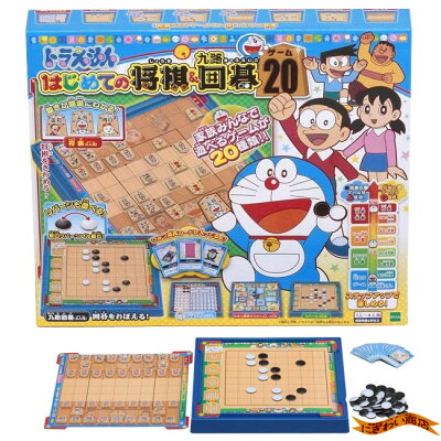 ドラえもんはじめての将棋&九路囲碁ゲーム20