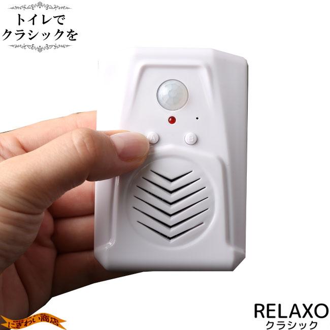 便利な携帯型★トイレでミュージック! RELAXO -クラシック-の写真