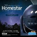 Homestar midnight navy ホームスター ミッドナイトネイビー 家庭用 プラネタリウム