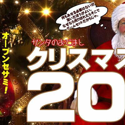 にぎ商クリスマス2020