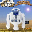 STAR WARS スターウォーズ ビーンズコレクション / R2-D2